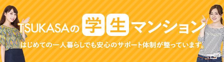 TSUKASAの学生マンション はじめての一人暮らしでも安心のサポート体制が整っています。