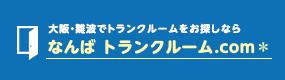 大阪・難波でトランクルームをお探しなら なんばトランクルーム.com