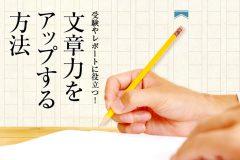 受験やレポートに役立つ!文章力をアップする方法