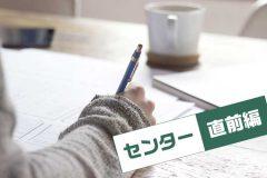 京大OGが教える受験対策(センター直前編)