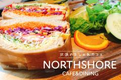 北浜のおしゃれカフェNORTHSHORE CAFE&DINING