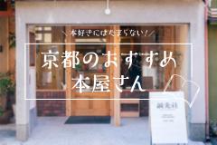 本好きにはたまらない!京都のおすすめ本屋さん