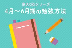 京大OGシリーズ 4月〜6月期の勉強方法