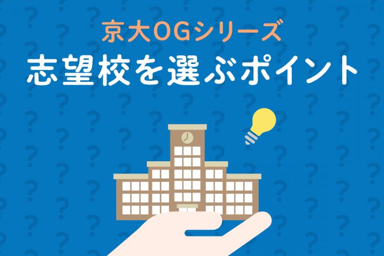 京大OGシリーズ 志望校を選ぶポイント