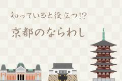 知っていると役立つ!?京都のならわし