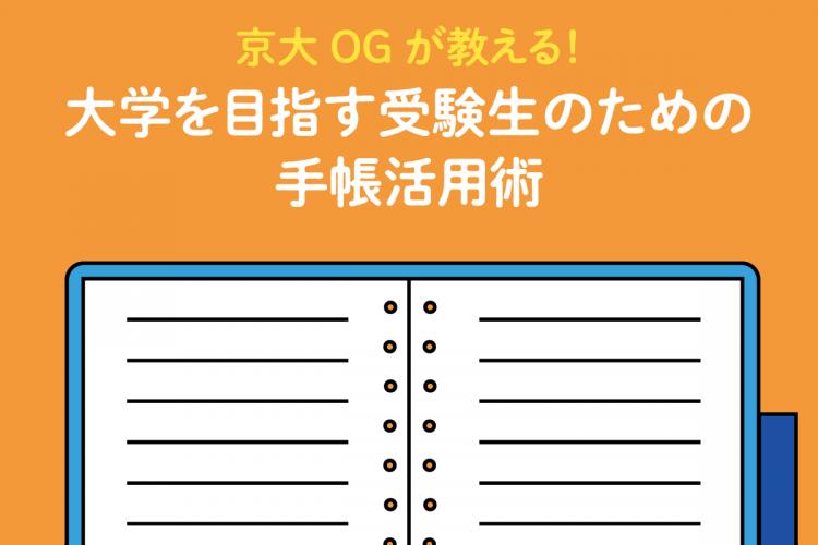 京大OGが教える!大学を目指す受験生のための手帳活用術