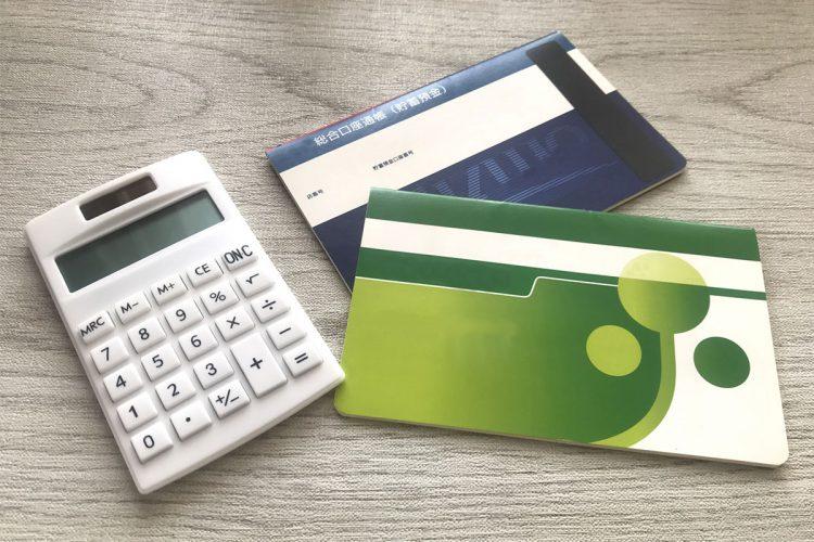 大学生の銀行口座開設はどこがおすすめ?何が必要?