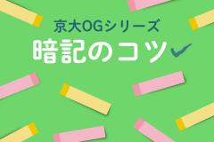 京大OGシリーズ 暗記のコツ