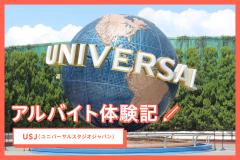 アルバイト体験記(ユニバーサル・スタジオ・ジャパン)