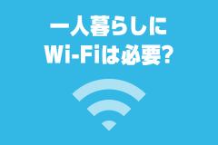 一人暮らしにWi-Fiは必要?