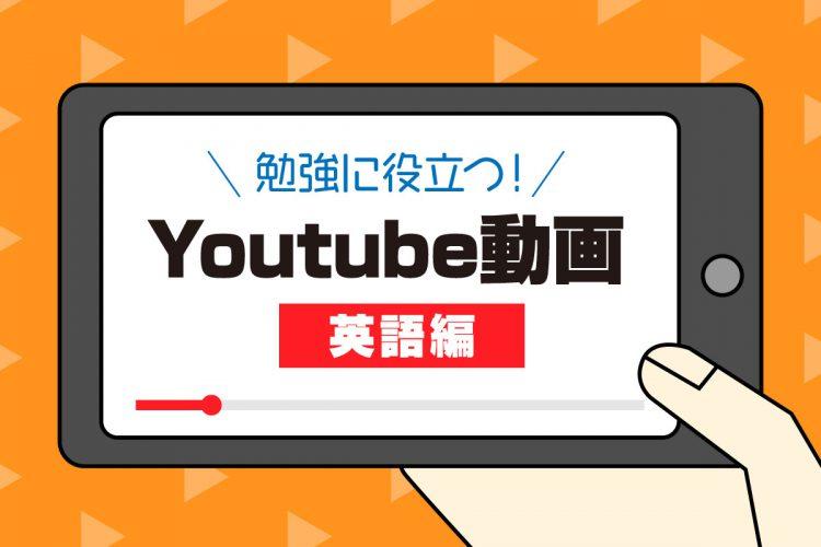 勉強に役立つ! Youtube動画(英語編)