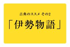 古典のススメ② 「伊勢物語」