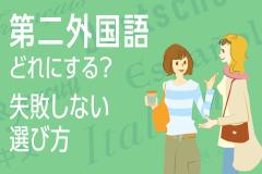 第二外国語、どれにする?失敗しない選び方