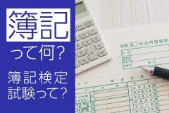 簿記って何?簿記検定試験って?