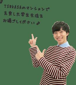 TSUKASAのマンションで充実した学生生活をお過ごしください♪